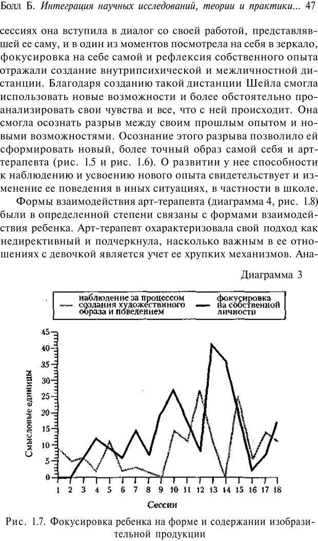 PDF. Арт-терапия. Хрестоматия. Копытин А. И. Страница 48. Читать онлайн