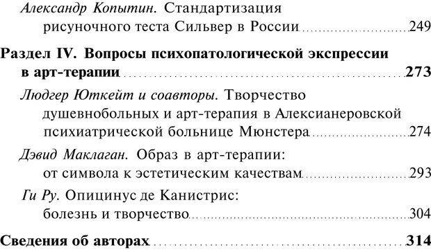 PDF. Арт-терапия. Хрестоматия. Копытин А. И. Страница 5. Читать онлайн