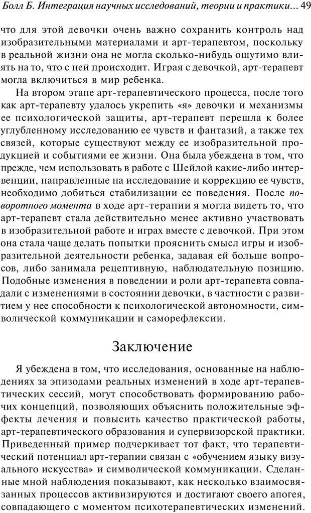 PDF. Арт-терапия. Хрестоматия. Копытин А. И. Страница 50. Читать онлайн