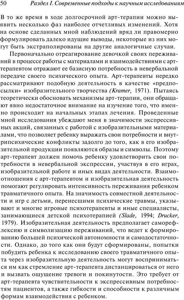 PDF. Арт-терапия. Хрестоматия. Копытин А. И. Страница 51. Читать онлайн