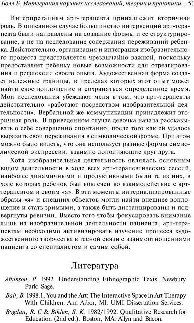 PDF. Арт-терапия. Хрестоматия. Копытин А. И. Страница 52. Читать онлайн