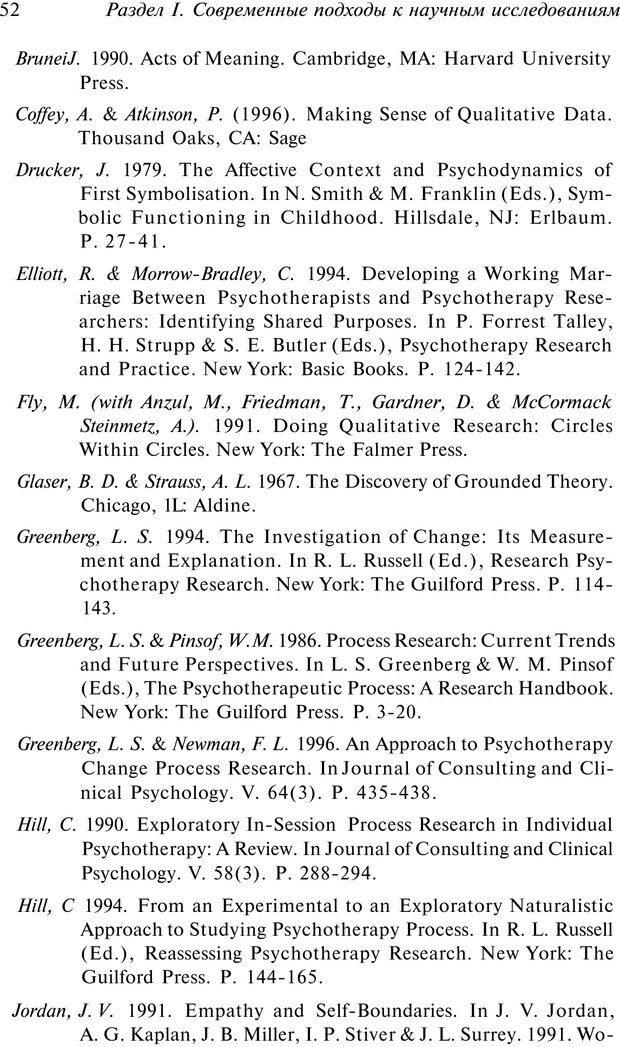 PDF. Арт-терапия. Хрестоматия. Копытин А. И. Страница 53. Читать онлайн