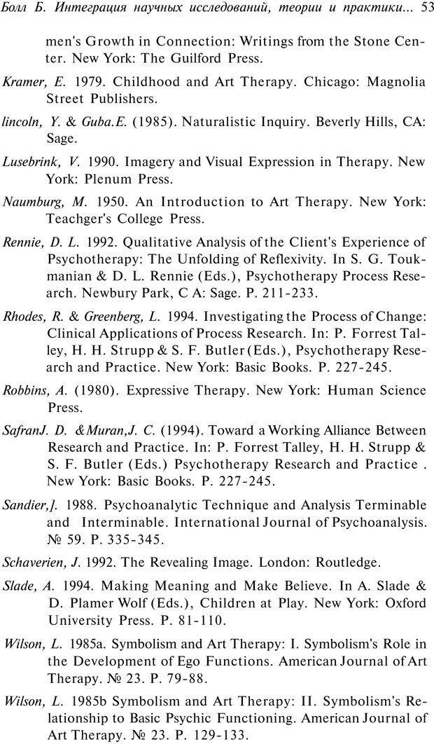 PDF. Арт-терапия. Хрестоматия. Копытин А. И. Страница 54. Читать онлайн