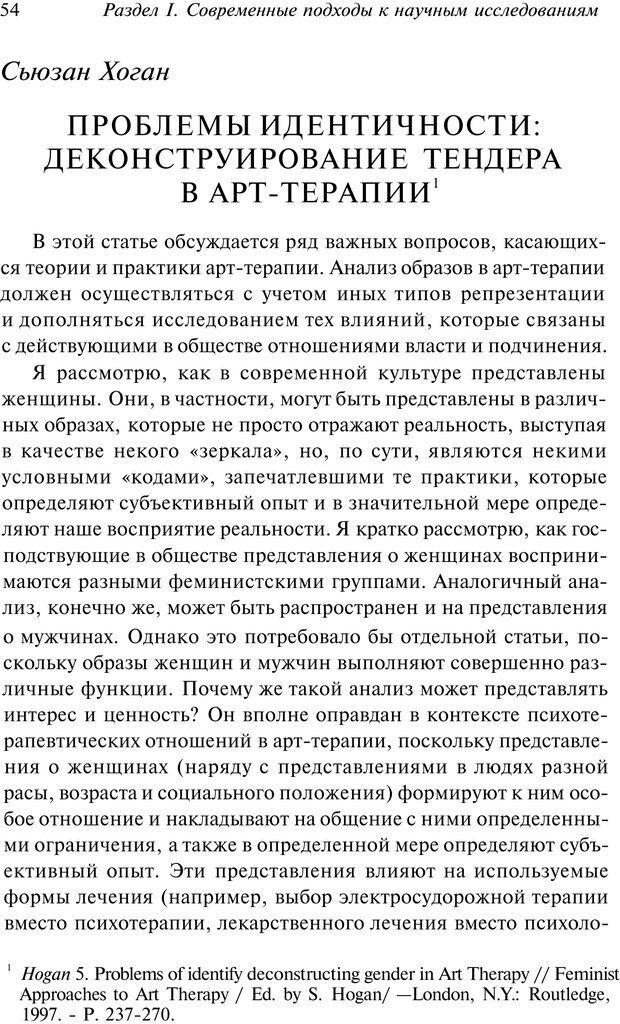 PDF. Арт-терапия. Хрестоматия. Копытин А. И. Страница 55. Читать онлайн