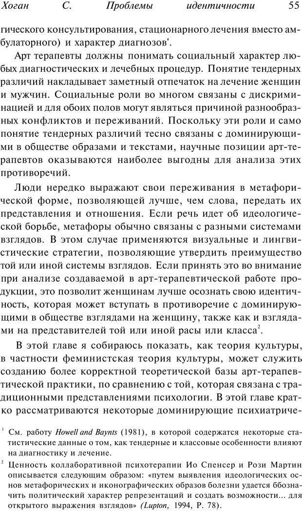 PDF. Арт-терапия. Хрестоматия. Копытин А. И. Страница 56. Читать онлайн