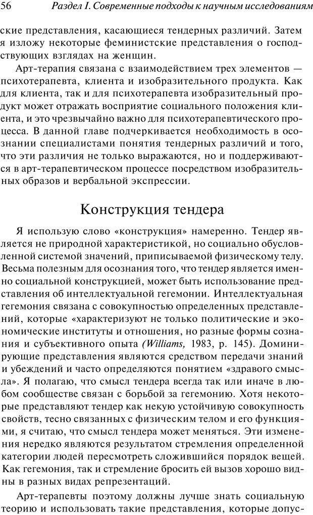 PDF. Арт-терапия. Хрестоматия. Копытин А. И. Страница 57. Читать онлайн