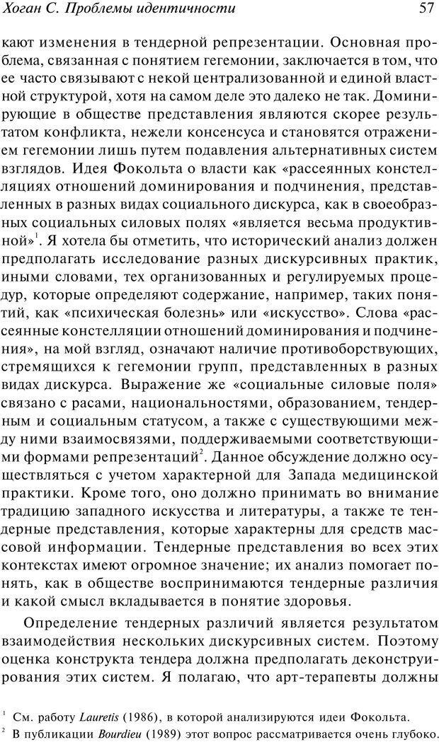 PDF. Арт-терапия. Хрестоматия. Копытин А. И. Страница 58. Читать онлайн