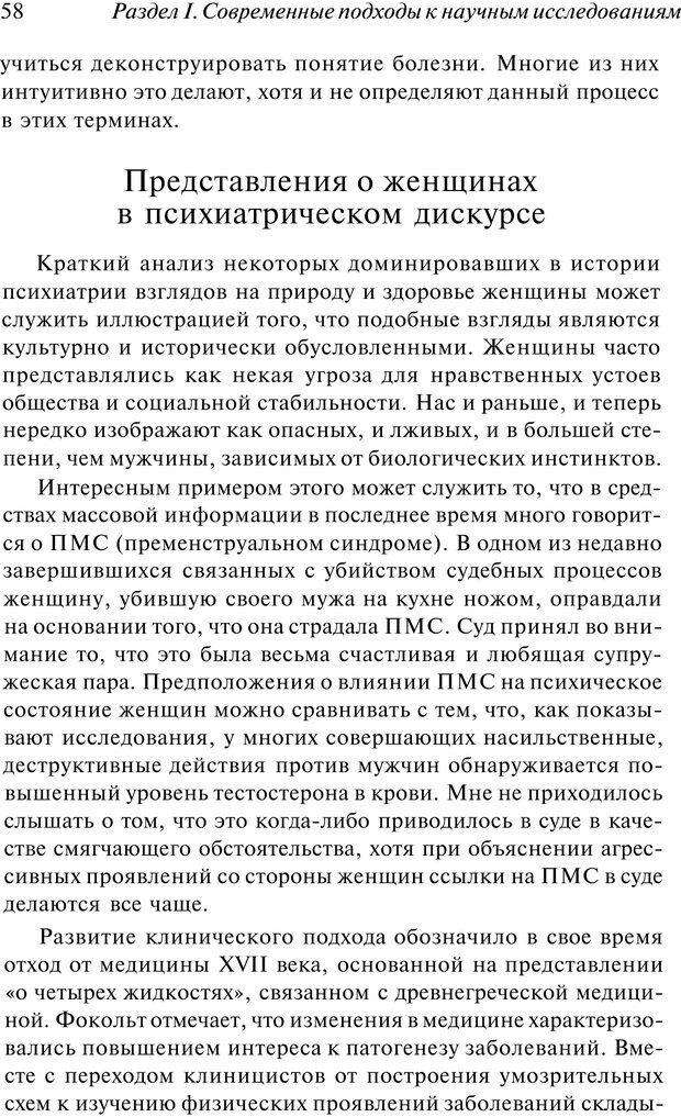 PDF. Арт-терапия. Хрестоматия. Копытин А. И. Страница 59. Читать онлайн