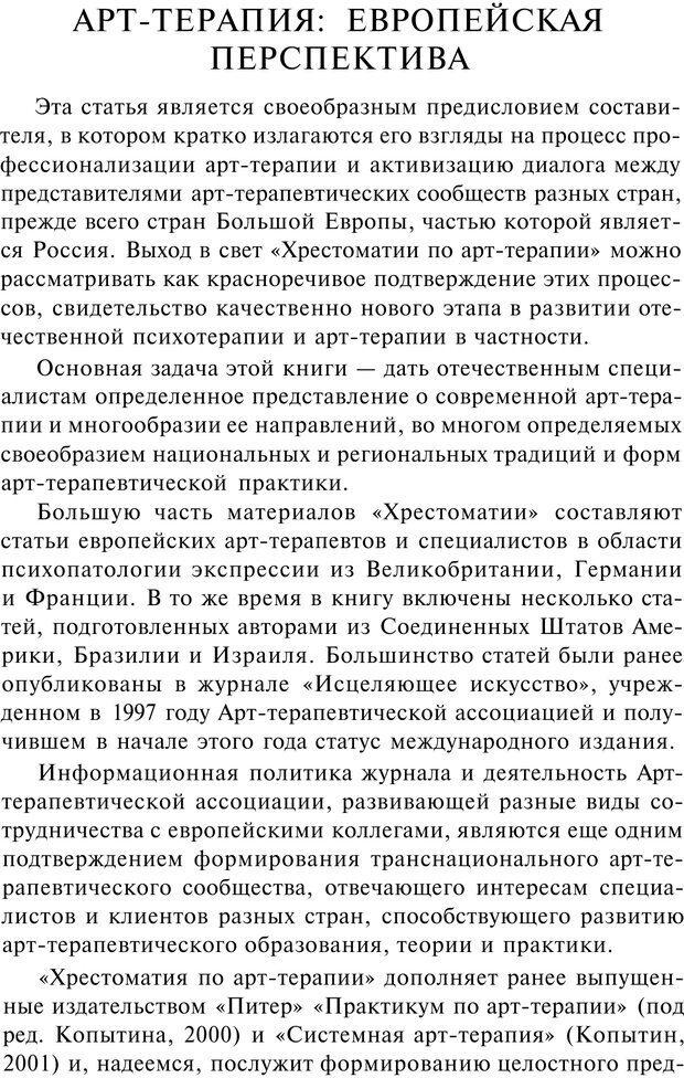 PDF. Арт-терапия. Хрестоматия. Копытин А. И. Страница 6. Читать онлайн
