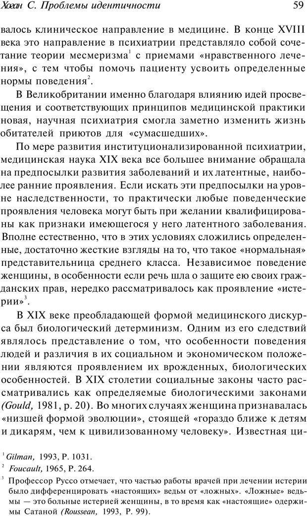 PDF. Арт-терапия. Хрестоматия. Копытин А. И. Страница 60. Читать онлайн