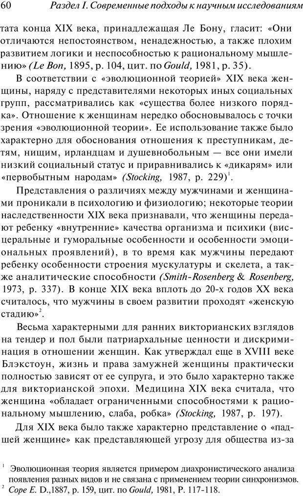 PDF. Арт-терапия. Хрестоматия. Копытин А. И. Страница 61. Читать онлайн