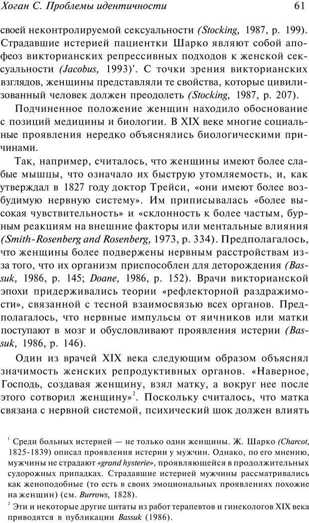PDF. Арт-терапия. Хрестоматия. Копытин А. И. Страница 62. Читать онлайн