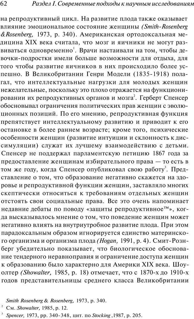 PDF. Арт-терапия. Хрестоматия. Копытин А. И. Страница 63. Читать онлайн