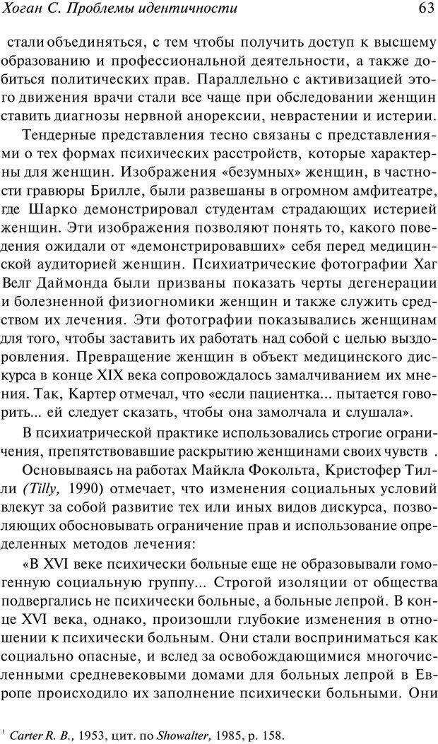 PDF. Арт-терапия. Хрестоматия. Копытин А. И. Страница 64. Читать онлайн