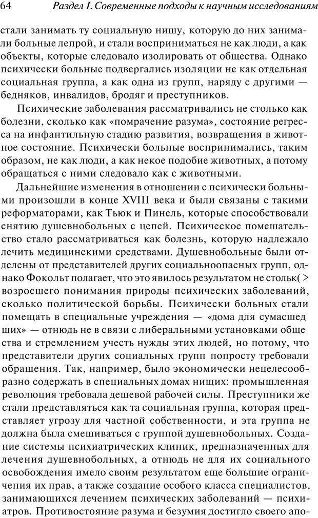 PDF. Арт-терапия. Хрестоматия. Копытин А. И. Страница 65. Читать онлайн