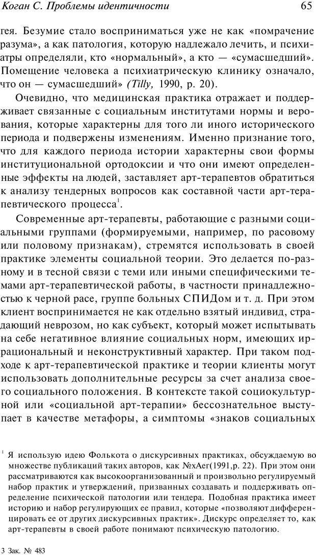 PDF. Арт-терапия. Хрестоматия. Копытин А. И. Страница 66. Читать онлайн