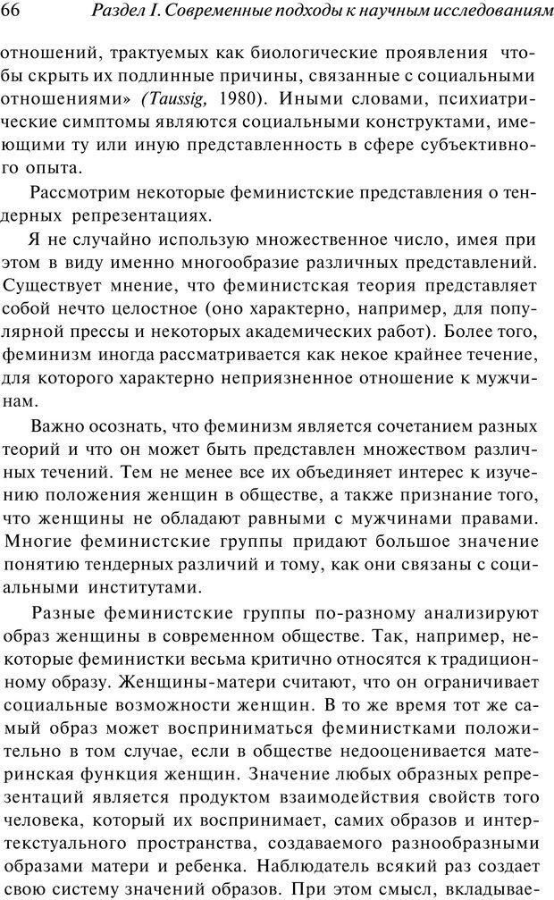 PDF. Арт-терапия. Хрестоматия. Копытин А. И. Страница 67. Читать онлайн