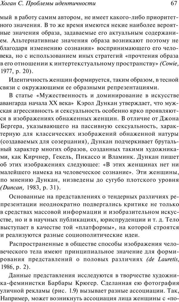 PDF. Арт-терапия. Хрестоматия. Копытин А. И. Страница 68. Читать онлайн