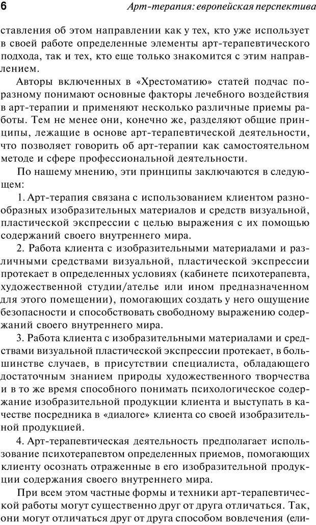 PDF. Арт-терапия. Хрестоматия. Копытин А. И. Страница 7. Читать онлайн