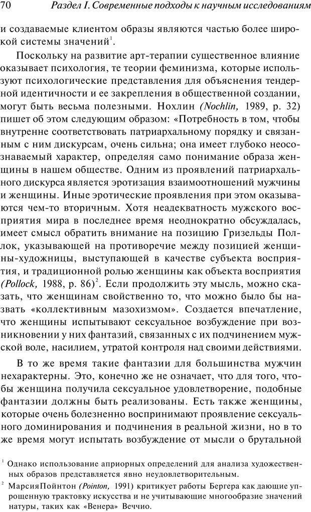PDF. Арт-терапия. Хрестоматия. Копытин А. И. Страница 71. Читать онлайн