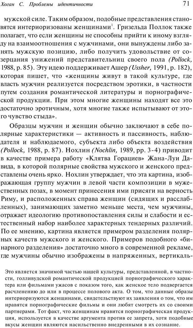 PDF. Арт-терапия. Хрестоматия. Копытин А. И. Страница 72. Читать онлайн