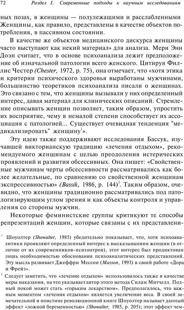 PDF. Арт-терапия. Хрестоматия. Копытин А. И. Страница 73. Читать онлайн