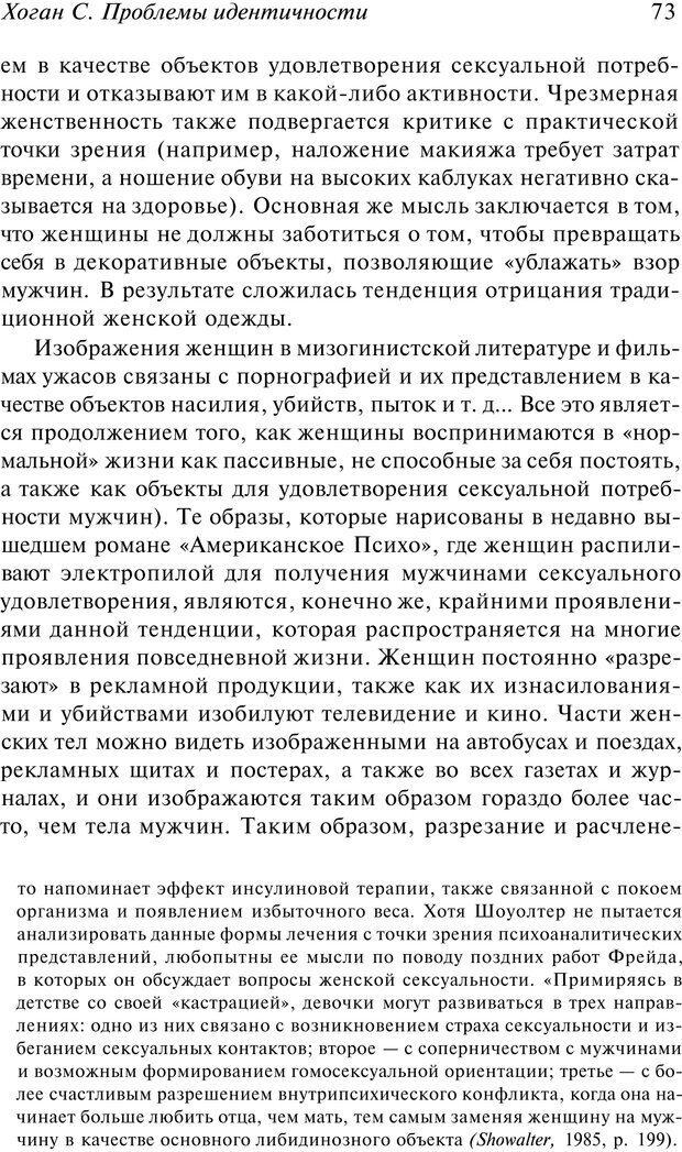 PDF. Арт-терапия. Хрестоматия. Копытин А. И. Страница 74. Читать онлайн