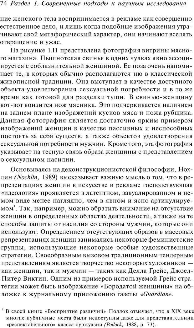 PDF. Арт-терапия. Хрестоматия. Копытин А. И. Страница 75. Читать онлайн