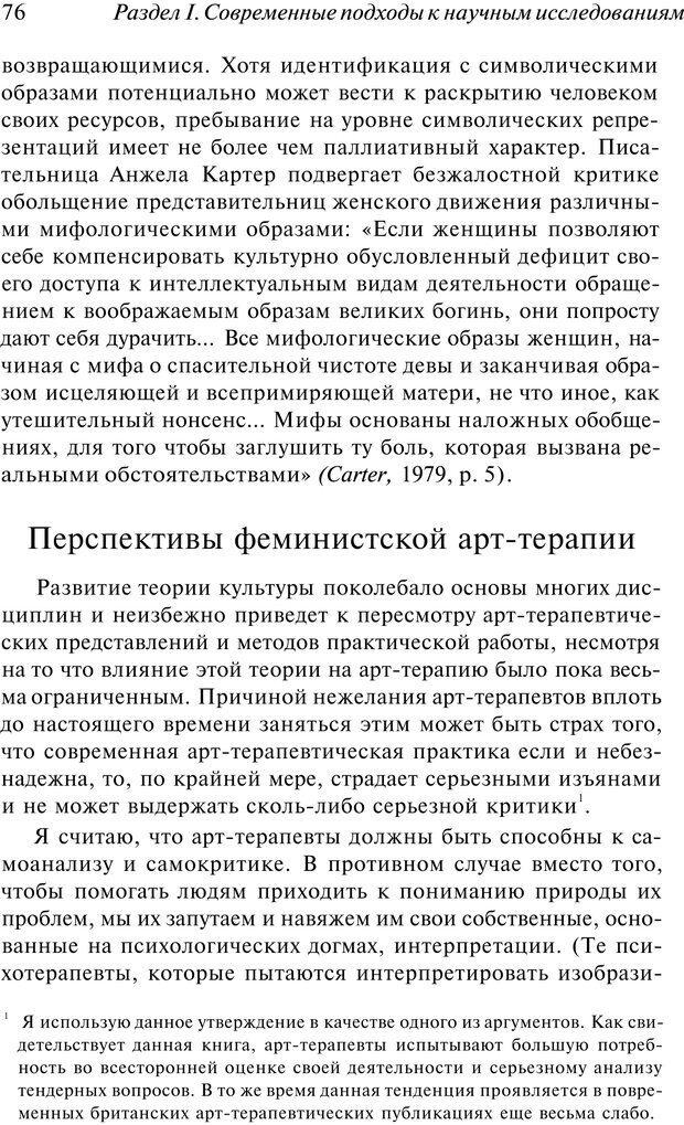 PDF. Арт-терапия. Хрестоматия. Копытин А. И. Страница 77. Читать онлайн