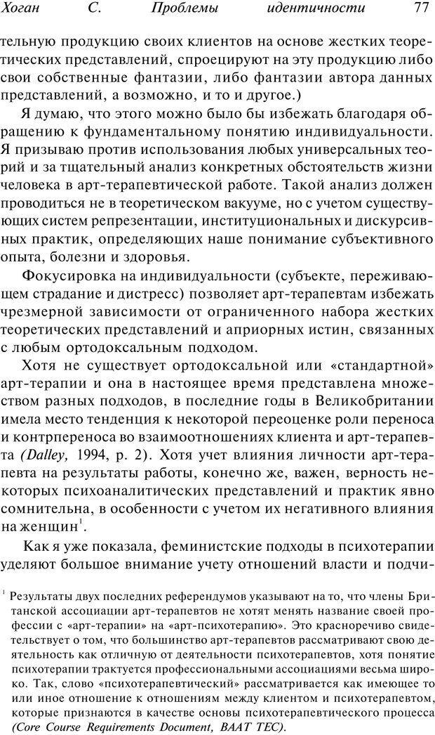 PDF. Арт-терапия. Хрестоматия. Копытин А. И. Страница 78. Читать онлайн