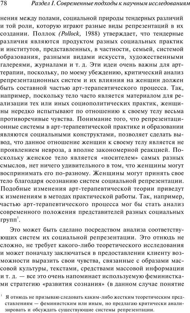 PDF. Арт-терапия. Хрестоматия. Копытин А. И. Страница 79. Читать онлайн
