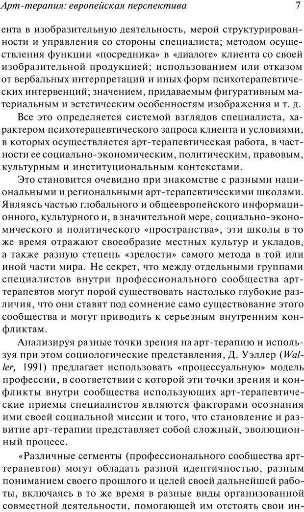 PDF. Арт-терапия. Хрестоматия. Копытин А. И. Страница 8. Читать онлайн
