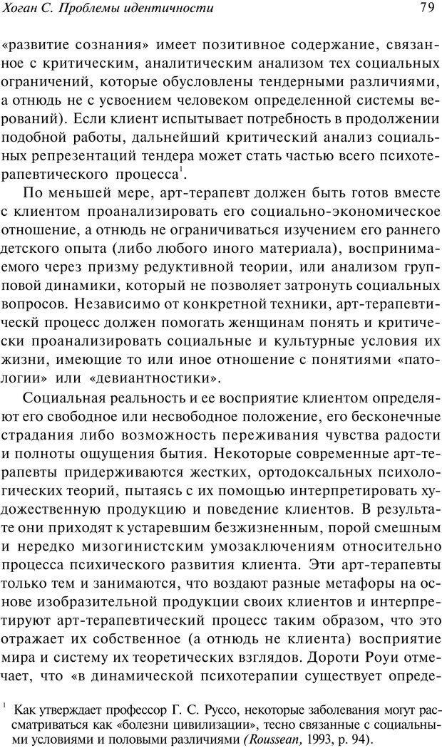 PDF. Арт-терапия. Хрестоматия. Копытин А. И. Страница 80. Читать онлайн