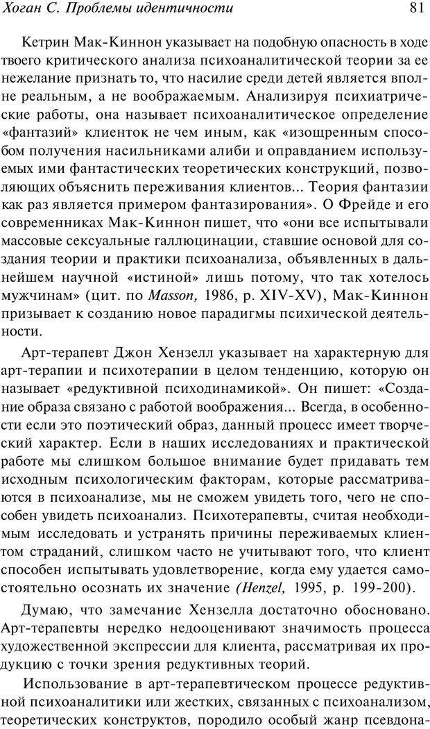 PDF. Арт-терапия. Хрестоматия. Копытин А. И. Страница 82. Читать онлайн