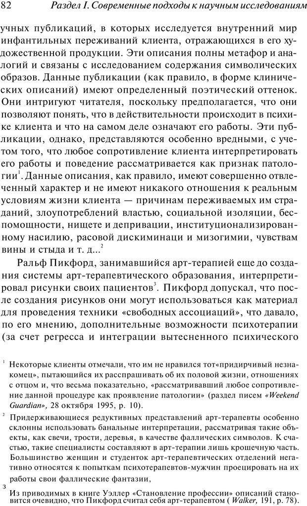 PDF. Арт-терапия. Хрестоматия. Копытин А. И. Страница 83. Читать онлайн
