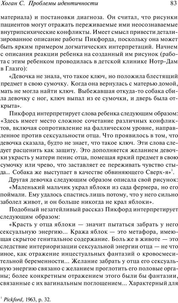 PDF. Арт-терапия. Хрестоматия. Копытин А. И. Страница 84. Читать онлайн