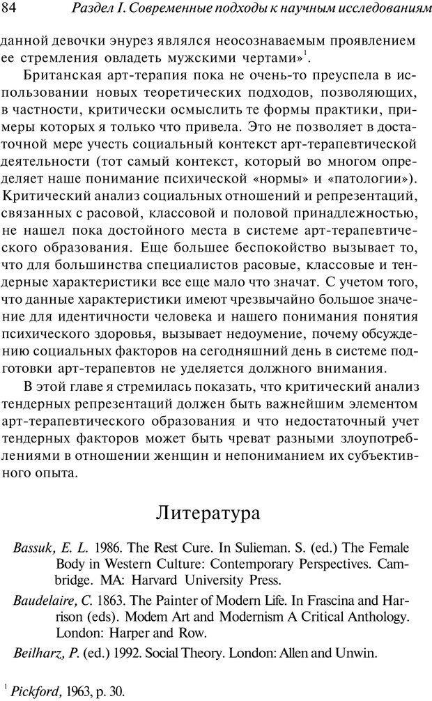 PDF. Арт-терапия. Хрестоматия. Копытин А. И. Страница 85. Читать онлайн