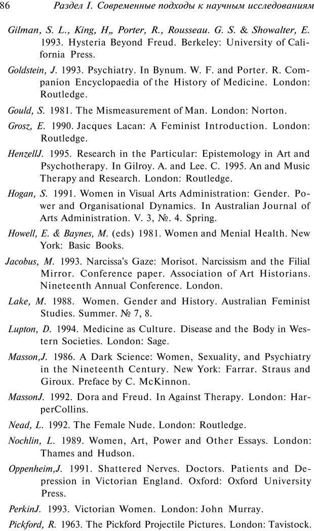 PDF. Арт-терапия. Хрестоматия. Копытин А. И. Страница 87. Читать онлайн