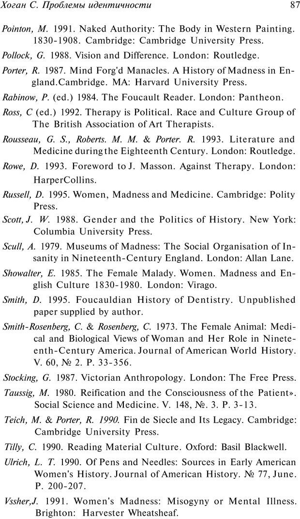 PDF. Арт-терапия. Хрестоматия. Копытин А. И. Страница 88. Читать онлайн