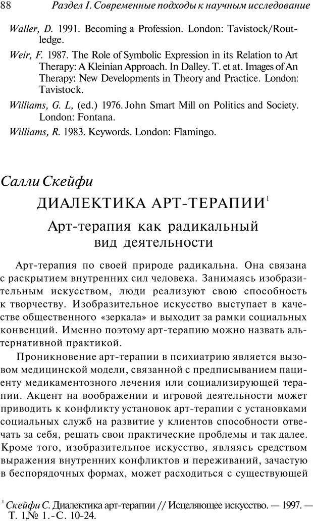 PDF. Арт-терапия. Хрестоматия. Копытин А. И. Страница 89. Читать онлайн
