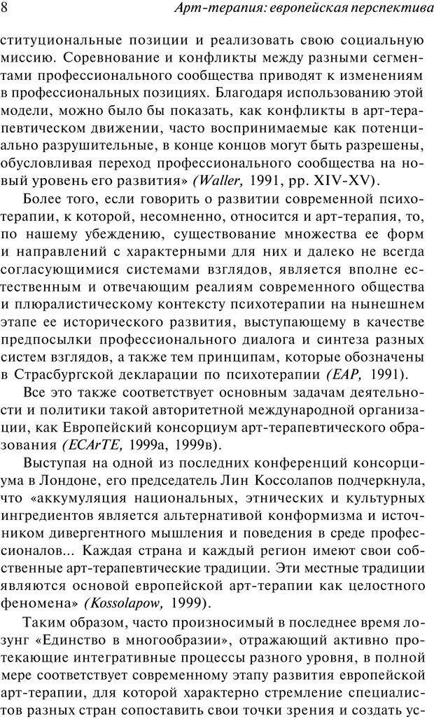 PDF. Арт-терапия. Хрестоматия. Копытин А. И. Страница 9. Читать онлайн