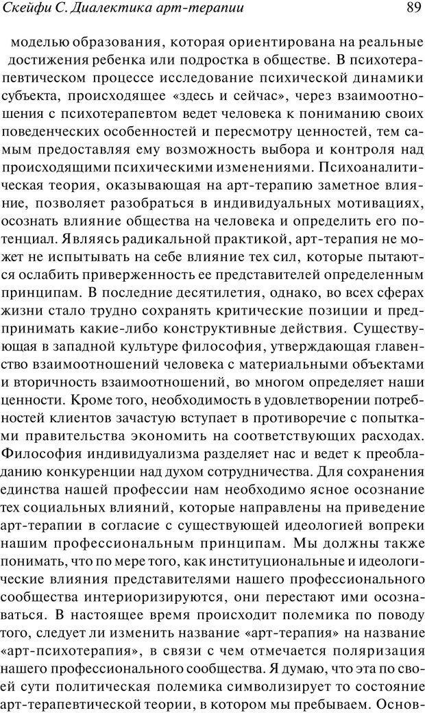 PDF. Арт-терапия. Хрестоматия. Копытин А. И. Страница 90. Читать онлайн
