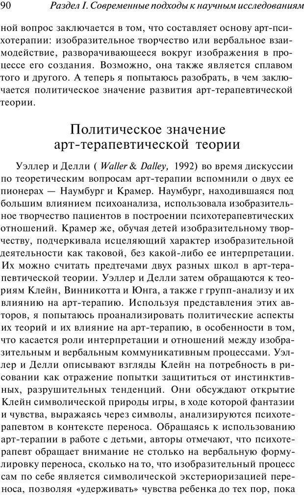 PDF. Арт-терапия. Хрестоматия. Копытин А. И. Страница 91. Читать онлайн