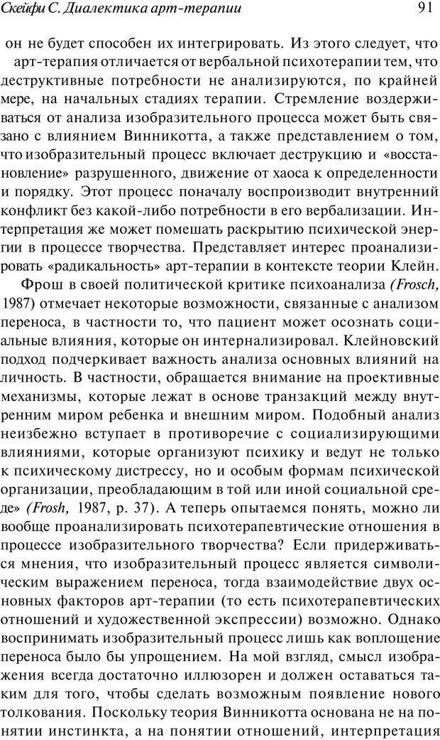PDF. Арт-терапия. Хрестоматия. Копытин А. И. Страница 92. Читать онлайн