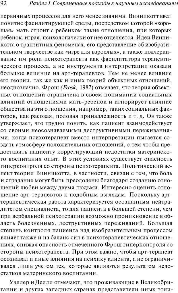 PDF. Арт-терапия. Хрестоматия. Копытин А. И. Страница 93. Читать онлайн