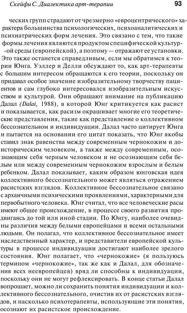 PDF. Арт-терапия. Хрестоматия. Копытин А. И. Страница 94. Читать онлайн