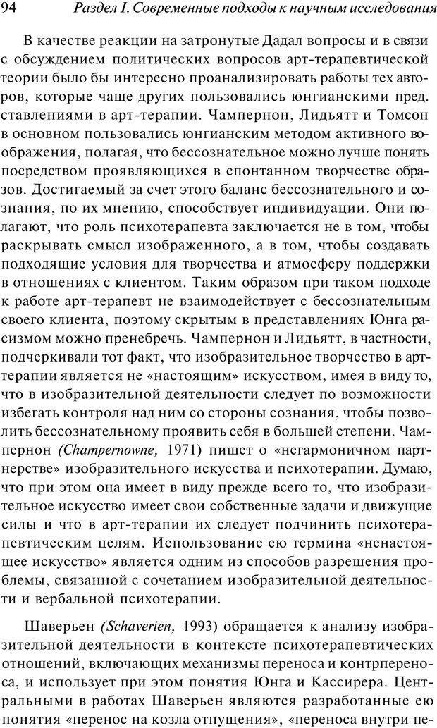 PDF. Арт-терапия. Хрестоматия. Копытин А. И. Страница 95. Читать онлайн
