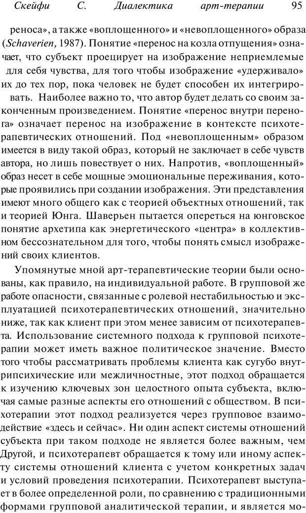 PDF. Арт-терапия. Хрестоматия. Копытин А. И. Страница 96. Читать онлайн