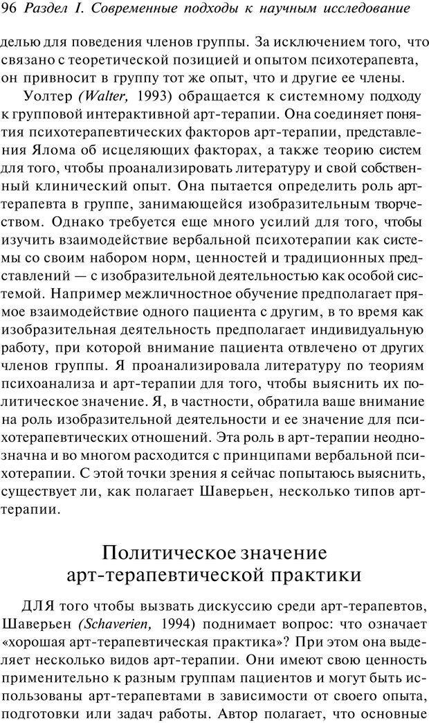 PDF. Арт-терапия. Хрестоматия. Копытин А. И. Страница 97. Читать онлайн