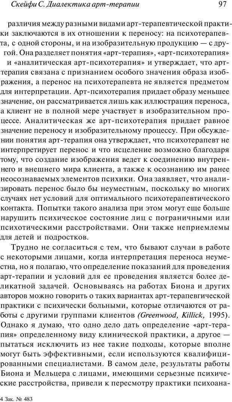 PDF. Арт-терапия. Хрестоматия. Копытин А. И. Страница 98. Читать онлайн